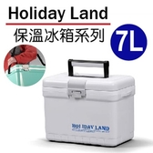 Holiday Land 日本伸和假期冰桶│冰箱 7L『白』HDL7 冷藏箱 保鮮箱 行動冰箱 保冰保鮮 釣魚 戶外
