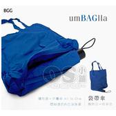 袋帶傘 FM1066B 可當購物袋 手開折疊傘 | OS小舖