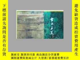 二手書博民逛書店古玉至美罕見殷志強Y12961 Jade Association