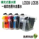 【短版滿匣 四色一組】Brother LC539+LC535 填充式墨水匣 適用於J100/J105/J200