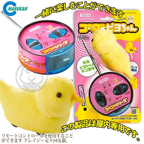 【培菓平價寵物網】 日本《Marukan》CT-330/331/332遙控電動逗貓玩具