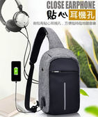 【H01025】旅行肩胸包 USB孔 防盜 斜背包 防水 背包 充電 韓版 休閒 單肩包 槍包 防盜包 斜挎 側背包