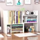 辦公室桌面書架收納架簡易多層書桌上小學生用兒童伸縮置物架簡約 居家家生活館