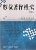 (二手書)數位著作權法(96/9 再版)