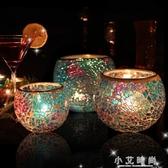 蠟燭杯 玻璃馬賽克燭台歐式西餐浪漫燭光晚餐道具禮物 小艾時尚