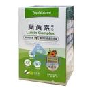 新悠雀 葉黃素複方 龍眼花/山桑子加強配方 奶素可食 60粒/盒◆德瑞健康家◆