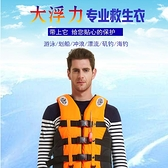 大人救生衣大浮力船用專業釣魚便攜裝備浮力背心成人求生兒童救身