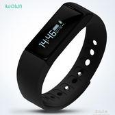智慧手環運動手錶藍芽防水記計步器2華為蘋果 igo陽光好物