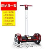 A8電動平衡車智能兩輪帶扶桿平行車雙輪成人兒童學生小孩體感車 西城故事