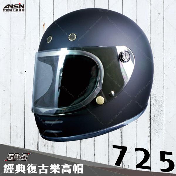 [安信騎士]  GP5 725 素色 消光黑 經典復古 全罩 樂高帽 安全帽