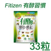 Fitizen 有酵習慣 33粒【PQ 美妝】NPRO
