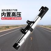 打氣筒 自行車山地車公路車籃球家用迷你便攜高壓打氣筒英美法嘴單車配件 交換禮物