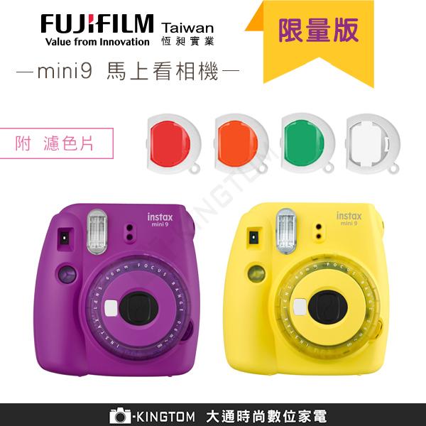 限量版  富士 FUJIFILM  instax mini 9 拍立得 公司貨 保固一年 單機 mini8