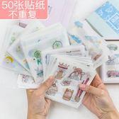50張手帳貼紙套裝一套可愛卡通少女心手賬素材初學者大禮包diy日系小清新