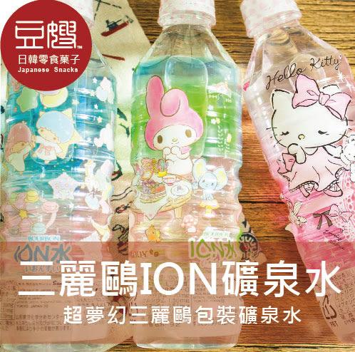 【豆嫂】日本水 北日本 三麗鷗聯名ION礦泉水