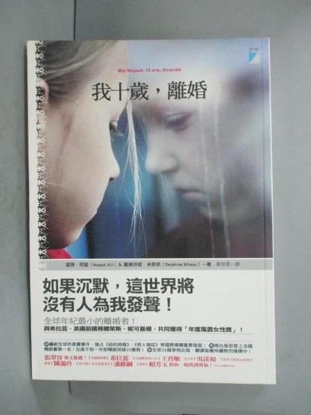 【書寶二手書T6/翻譯小說_GHN】我十歲,離婚_黃琪雯, 諾珠.阿里