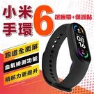 小米手環6 2021新品現貨 穿戴 3C 保固一年 原廠公司貨 附充電線 黑錶帶 小米手環5升級