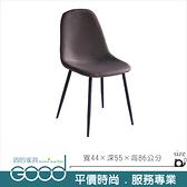 《固的家具GOOD》747-04-AM 黑棕布餐椅