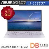 ASUS UX425EA-0142P1135G7 14吋 i5-1135G7 FHD 星河紫筆電(六期零利率)