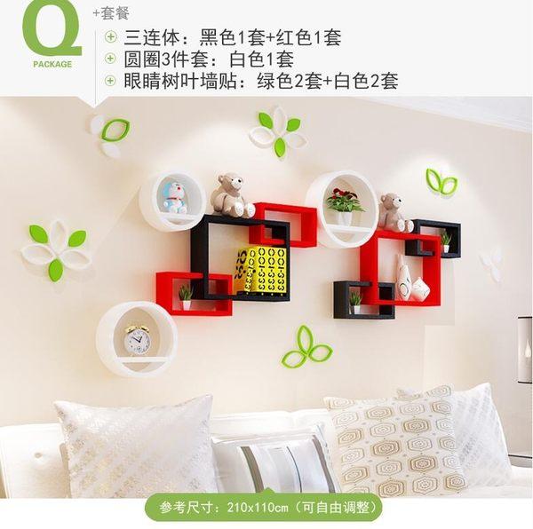 新款牆上置物架壁掛創意客廳電視背景牆裝飾架隔板牆壁格架書架【Q套餐】