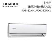 【原廠好禮六選一+分期0利率】HITACHI 日立 RAS-22HK1 / RAC-22HK1 3-4坪 2.2kw 變頻冷暖冷氣 台灣公司貨