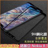 諾基亞 Nokia 8.1 全屏覆蓋 手機膜 諾基亞 X7 保護膜 滿版 熒幕保護貼 6.18吋 保護貼 9H 鋼化膜