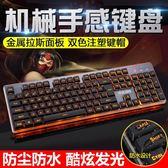 曼巴狂蛇機械手感鍵盤筆記本電腦外接有線背光電競游戲外設