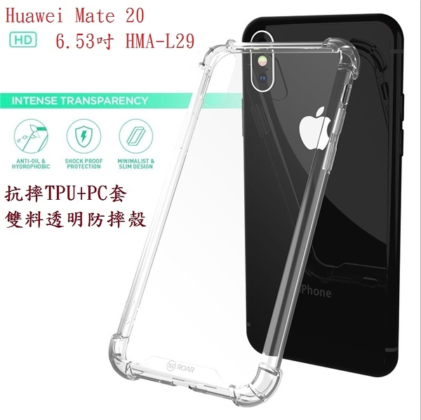 【Roar】Huawei Mate 20 6.53吋 HMA-L29 抗摔TPU+PC套/雙料透明防摔殼/手機保護殼