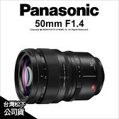 職人價~Panasonic Lumix S Pro 50mm F1.4 定焦鏡 防塵防潑水 公司貨 [6期免運] 薪創數位