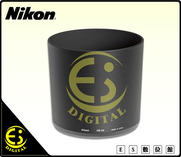 ES數位 Nikon AF 80-400mm F4.5-5.6D ED HB-24 原廠 遮光罩 蓮花罩 HB24