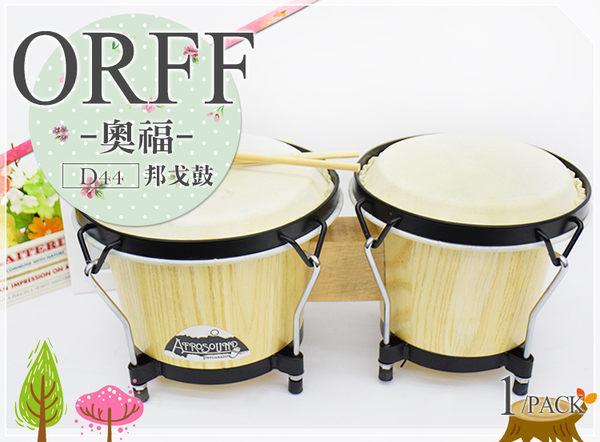 【小麥老師樂器館】邦戈鼓 Bongo (含鼓棒) 8.5吋+7.5吋 D44【O70】兒童鼓 奧福 ORFF 奧福樂器