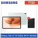◤送128G記憶卡+ITFIT 轉接器,登錄送好禮◢SAMSUNG Galaxy Tab S7 FE WiFi版 T733 星動綠鍵盤套裝組