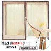 窗戶防蚊紗窗網磁性防蠅紗窗吸鐵石紗門簾YQS 小確幸生活館
