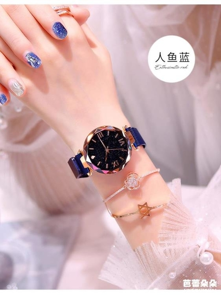 手錶 手錶女ins風簡約氣質星空滿天星學生防水2019年新款韓版時尚女士『快速出貨』