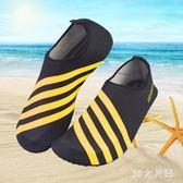 男女運動沙灘鞋赤足貼膚軟鞋溯溪兒童防滑游泳浮潛潛水健身瑜伽鞋 QQ19440『MG大尺碼』