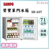 SAMPO【SR-A07】聲寶71公升單門冰箱【德泰電器】