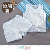 嬰幼兒套裝 台灣製男寶寶純棉涼感無袖居家套裝 魔法Baby