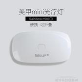 美療機 迷你Mini光療機 UV膠烤燈烘干機 LED燈珠便攜USB光療機 城市科技DF