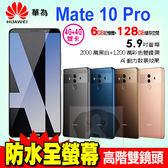 華為 Mate 10 PRO 6G/128G 6吋 贈歌林兩用吸塵器+清水套+螢幕貼 智慧型手機 0利率 免運費