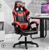 辦公椅電腦椅家用現代簡約懶人辦公椅賽車椅子游戲椅可躺轉椅座椅 LX 雲朵走走