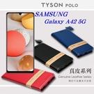 【愛瘋潮】三星 Samsung Galaxy A42 5G 頭層牛皮簡約書本皮套 POLO 真皮系列 手機殼 可插卡 可站立