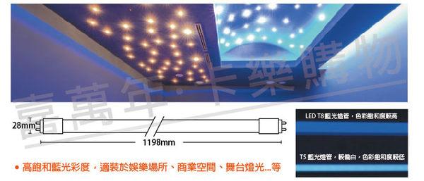 舞光 LED T8 20W 6500K 白光 全電壓 4尺 玻璃燈管 _ WF520172