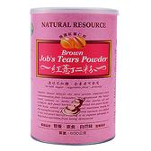 綠緣寶 紅薏仁粉 500g/罐
