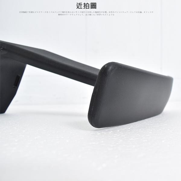 電腦椅/扶手 T造型扶手 (一組) 凱堡家居【B01093】