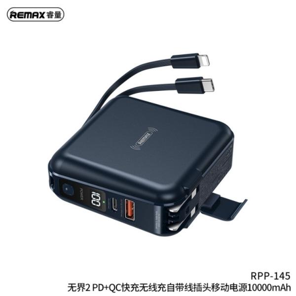 REMAX RPP-20 RPP-145 無界多合一 自帶線 行動電源15000mAh 18W快充 台灣現貨 公司貨