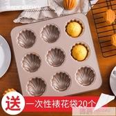 瑪德琳模具6連/12連貝殼模具烘焙家用不黏烤盤烤箱用蛋糕模具大號  韓慕精品
