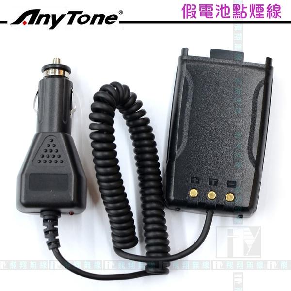 《飛翔無線》Any Tone 假電池點煙線〔原廠公司貨 適用 AT-588GUV / ADI AF-58〕
