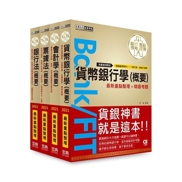 2021細說金融基測/銀行招考套書(五)(會計學+貨幣銀行學+票據法+銀行法)