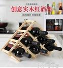 酒架歐式實木紅酒架擺件創意葡萄酒架實木展示架家用酒瓶架客廳酒架子 童趣屋 交換禮物