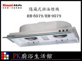 【PK廚浴生活館】 高雄林內牌 RH-9079 隱藏式排油煙機 ☆雙渦輪 實體店面 可刷卡 90cm 另有 RH8079